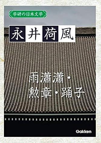 学研の日本文学 永井荷風: 雨瀟瀟 勲章 踊子