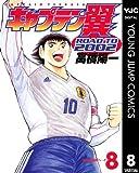 キャプテン翼 ROAD TO 2002 8 (ヤングジャンプコミックスDIGITAL)