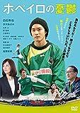 ホペイロの憂鬱[DVD]