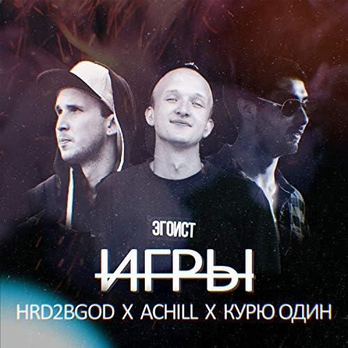 HRD2BGOD feat. Achill & Курю Один