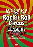 HOTEI Paradox Tour 2017 The FINAL ~Rock'n ...[DVD]
