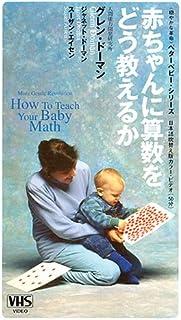 赤ちゃんに算数をどう教えるか VHS