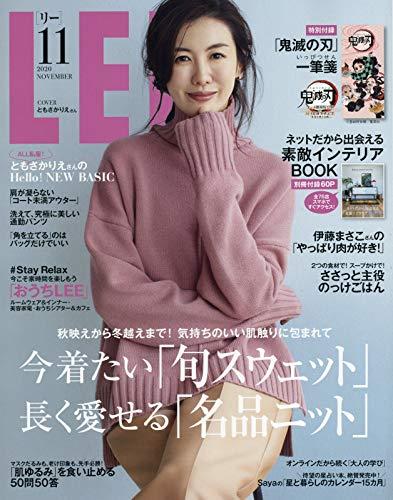 LEE(リー) 2020年 11 月号 [雑誌]