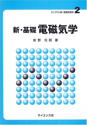 新・基礎 電磁気学 (ライブラリ新・基礎物理学)の詳細を見る