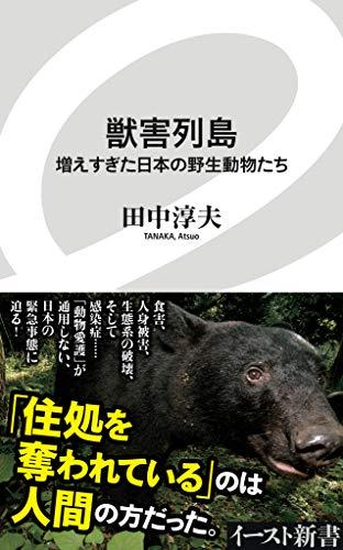 獣害列島 増えすぎた日本の野生動物たち (イースト新書)