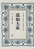 蓮如大系 (全5巻)
