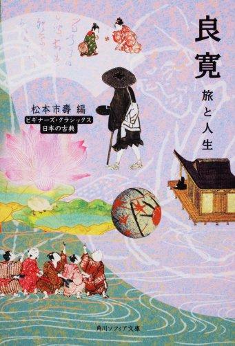 良寛 旅と人生 (角川ソフィア文庫―ビギナーズ・クラシックス 日本の古典)の詳細を見る