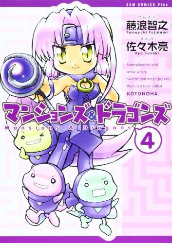 マンションズ&ドラゴンズ (4巻) (ガムコミックスプラス)