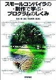 スモールコンパイラ の制作で学ぶ プログラムのしくみ(石田 綾)