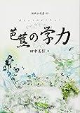 芭蕉の学力 (新典社選書49)