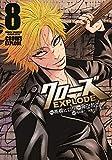 クローズEXPLODE 8 (8) (少年チャンピオン・コミックスエクストラ)