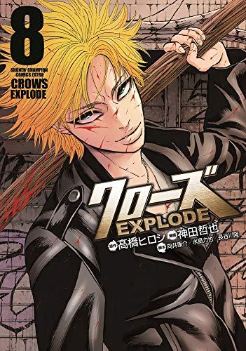 クローズEXPLODE 8 (8) (少年チャンピオン・コミックスエクストラ)の詳細を見る