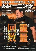 トレーニングマガジン vol.57 特集:重量 vs 回数 (B.B.MOOK1413)