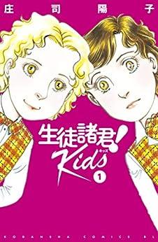 [庄司陽子]の生徒諸君! Kids(1) 生徒諸君!Kids (BE・LOVEコミックス)