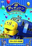 チャギントン スペシャル・セレクション ブルースターのお話[DVD]