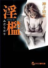淫檻【みだらおり】 (フランス書院文庫)