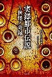 実録都市伝説~世怪ノ奇録 (竹書房文庫)
