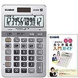カシオ 本格実務電卓 JS-20DB-N セット 日数&時間・税計算 ジャストタイプ 12桁 JS-MY2DB