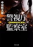 警視庁監察室 ネメシスの微笑 (角川文庫)