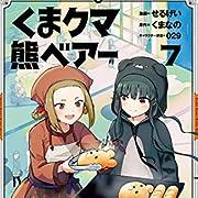 くま クマ 熊 ベアー 7 (PASH! コミックス)