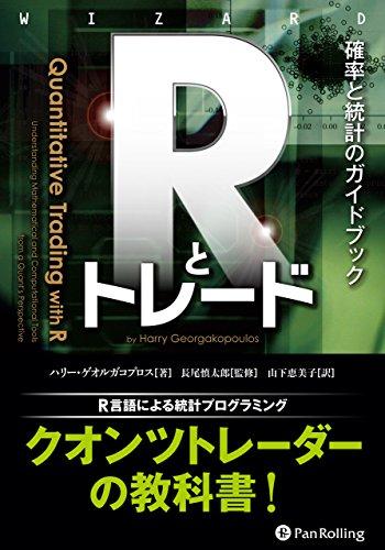 Rとトレード ――確率と統計のガイドブック (ウイザードブックシリーズVol.231)