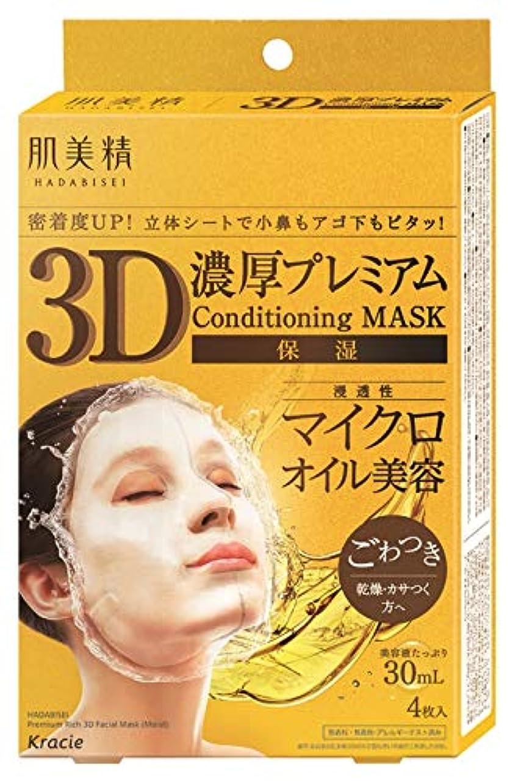 世辞国歌インストラクター肌美精 3D濃厚プレミアムマスク(保湿)4枚