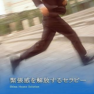 緊張感を解放するセラピー                   著者:                                                                                                                                 (株)志麻ヒプノ・ソリューション                               ナレーター:                                                                                                                                 志麻絹依                      再生時間: 22 分     レビューはまだありません。     総合評価 0.0