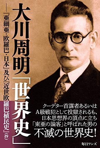 大川周明「世界史」――『亜細亜・欧羅巴・日本』及び『近世欧羅巴植民史』(抄)