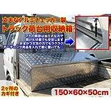 工具BOX/アルミ製/ツールボックス/鍵付き/トラック荷台用収納箱/ATB4-1465/