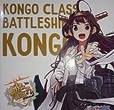 艦これ ローソン 鎮守府秋祭り2018 ステンレスマグカップ 金剛改二 KONGO マグカップ 艦隊これくしょん