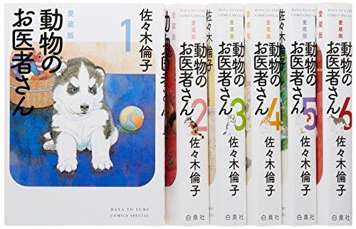 動物のお医者さん 愛蔵版 コミック 1-6巻セット (花とゆめコミックス)の詳細を見る
