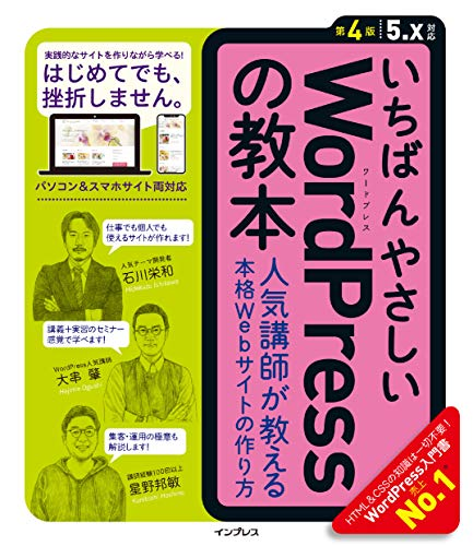 いちばんやさしいWordPressの教本 第4版 5.x対応 人気講師が教える本格Webサイトの作り方 「いちばんやさし...