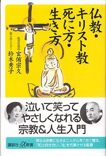 仏教・キリスト教 死に方・生き方 (講談社+α新書)