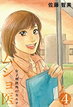 [佐藤智美]のムショ医4