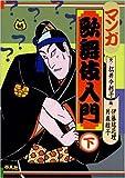 マンガ 歌舞伎入門〈下〉