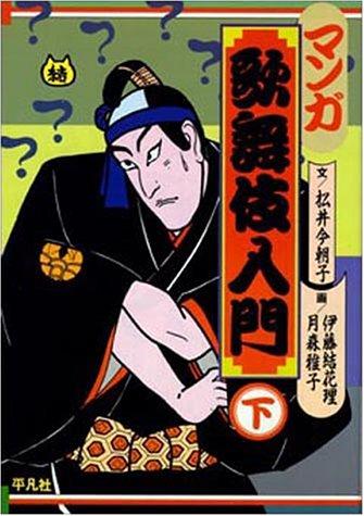 マンガ 歌舞伎入門〈下〉の詳細を見る
