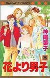 花より男子 36 (マーガレットコミックス)
