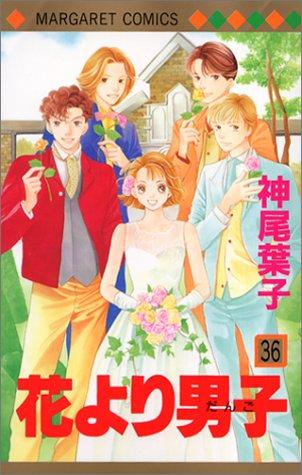 花より男子 36 (マーガレットコミックス)の詳細を見る