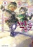メイドインアビス 5 (バンブーコミックス)