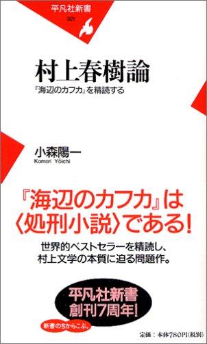 村上春樹論 『海辺のカフカ』を精読する (平凡社新書)