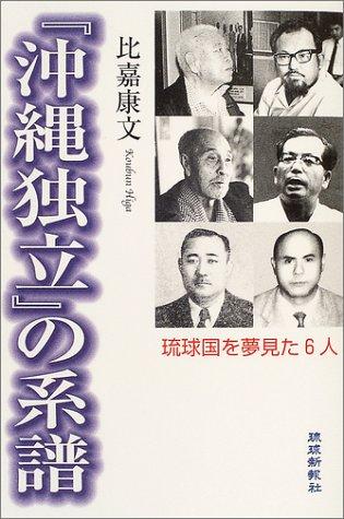 「沖縄独立」の系譜―琉球国を夢見た6人