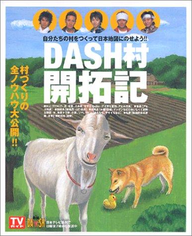 DASH村開拓記—自分たちの村をつくって日本地図にのせよう!! (東京ニュースMOOK)