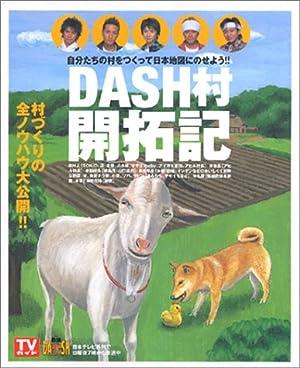 『ザ!鉄腕!DASH!!』
