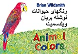 Brian Wildsmith's Animal Colors (Farsi/English) (English and Persian Edition)