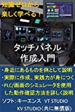 You can enjoy learning from zero knowledge Introduction to Touch Panel Creation KEYENCE VT STUDIO (Japanese Edition)