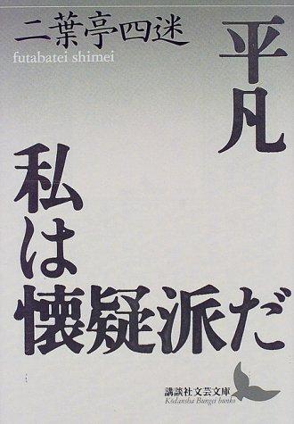 平凡・私は懐疑派だ―小説・翻訳・評論集成 (講談社文芸文庫)