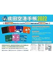 成田空港手帳2022