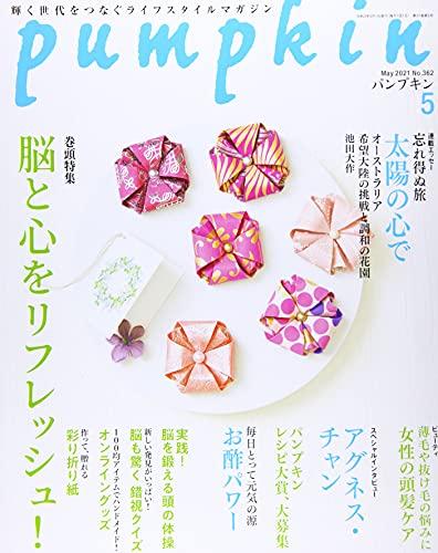 月刊「パンプキン」2021年5月号