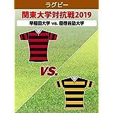 ラグビー 関東大学対抗戦2019 早稲田大学 vs. 慶應義塾大学