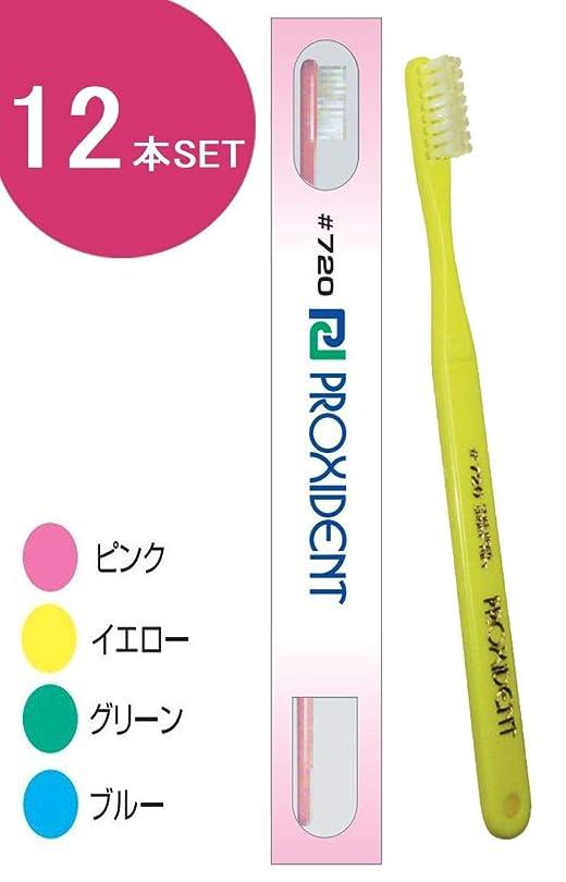 ペンダント層メロディープローデント プロキシデント スリムヘッド ショートタフト 歯ブラシ #720 (12本)